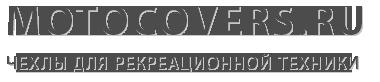 Интернет-магазин чехлов и тентов для рекреационной техники motocovers.ru